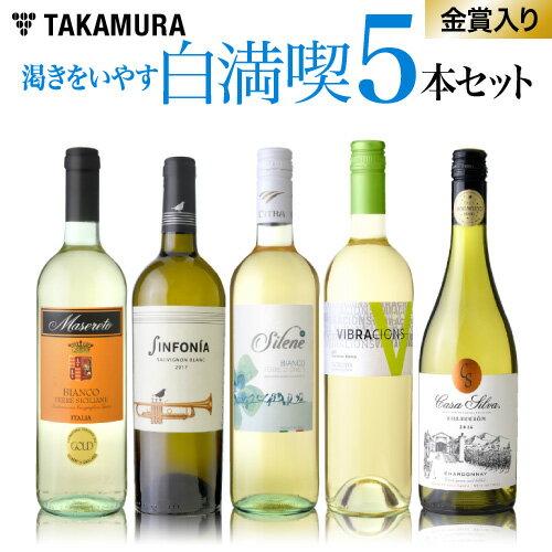 第89弾 渇きをいやす5本 白ワインセット いつでもやっぱり白満喫!!(送料別 追加7本同梱可)[T]