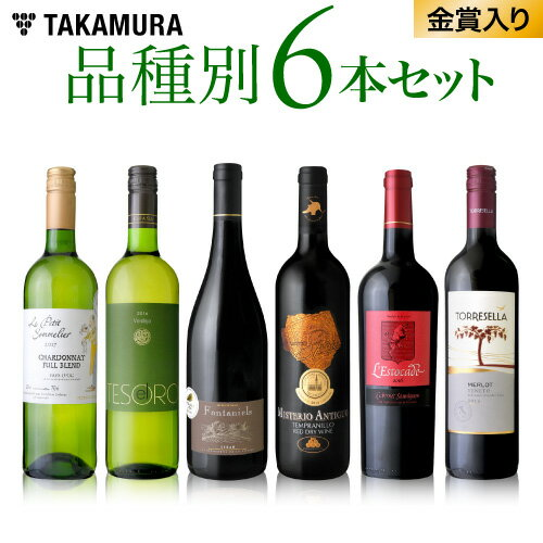 送料無料 第32弾 代表的なブドウ品種を飲み比べ 白2赤4本 ワインセット 知ればもっと、ワインの楽しみ広がる♪(追加6本同梱可)(代引き クール便別途)[T]
