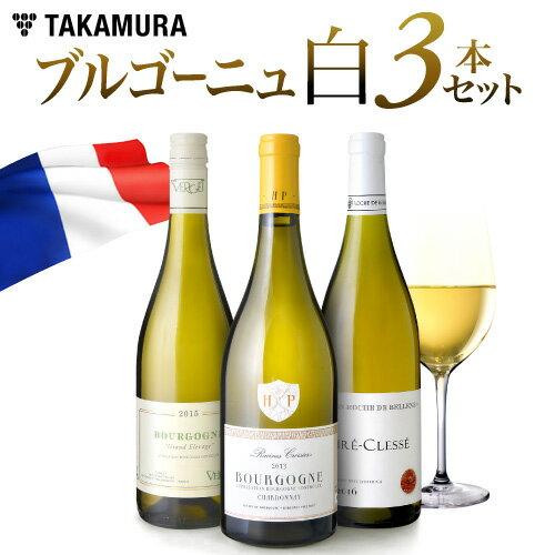 第14弾 お値打ちブルゴーニュ 白ワイン 3本 セット もっと気軽にブルゴーニュ♪『おすすめ』詰まってます(追加9本同梱可 送料別)[T]