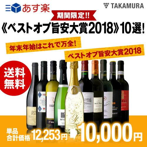 送料無料 年末年始はこれで万全! タカムラが選ぶ《ベストオブ旨安大賞2018》10選! (スパークリング2本+赤ワイン7本+白ワイン1本)(追加2本同梱可)(代引き・クール便別途)[T]
