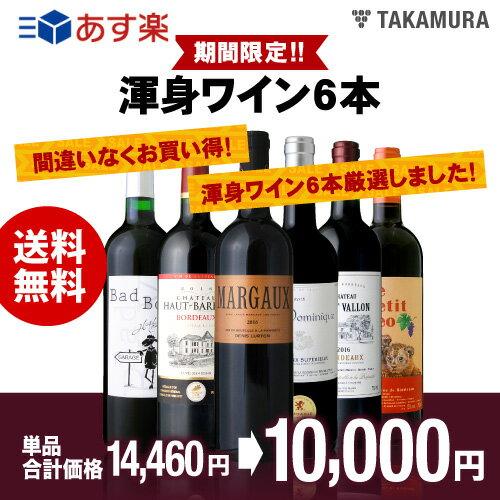 送料無料!やっぱりボルドー! 間違いなくお買い得!渾身ワイン6本厳選しました! 合計価格14,460円→10,000円!(追加6本同梱可)(代引き・クール便別途)[T]