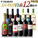送料無料 第6弾 選りすぐり12本 ワインセット 1本あたり最安値級!金賞ワインも入った 泡1本 白3本 赤8本(同梱不可)…