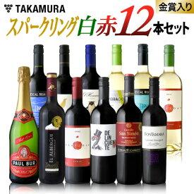 送料無料 第6弾 選りすぐり12本 ワインセット 1本あたり最安値級!金賞ワインも入った 泡1本 白3本 赤8本(同梱不可)(代引き クール便別途)[A][T]