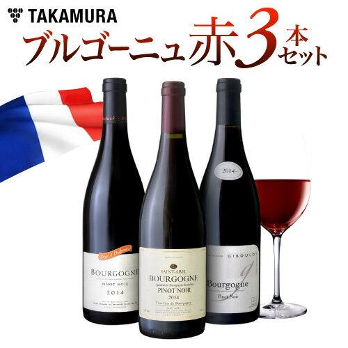 第63弾 お値打ちブルゴーニュ3本 赤ワインセットもっと気軽にブルゴーニュ♪『おすすめ』詰まってます (追加9本同梱可 送料別)[T]