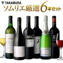 送料無料 第120弾 ワンランク上の欲張り6本 ワインセット ワインの専門家『ソムリエ』お薦め!(泡1白1赤4本)(追加6…