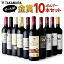 送料無料 第19弾 金賞10本 赤ワイン セット ボルドー満喫!なんと、10本全部が金賞ワイン!この豪華さで、1本あたり10…