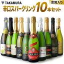 ワインセット 送料無料 第24弾 辛口 スパークリングワイン 10本 まとめてお得!泡好き待望!金賞泡まで入ってます!(…