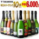 【20%OFF】 ワインセット 送料無料 第26弾 辛口 スパークリングワイン 10本 まとめてお得!泡好き待望!金賞泡まで入…