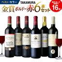 送料無料 第145弾 タカムラ スタッフ厳選!!自慢の金賞ボルドー6本 赤ワイン セット(追加6本同梱可)(代引き クー…