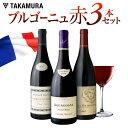 第64弾 お値打ちブルゴーニュ3本 赤ワインセットもっと気軽にブルゴーニュ♪『おすすめ』詰まってます (追加9本同梱…