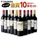 送料無料 第20弾 金賞10本 赤ワイン セット ボルドー満喫!なんと、10本全部が金賞ワイン!この豪華さで、1本あたり10…