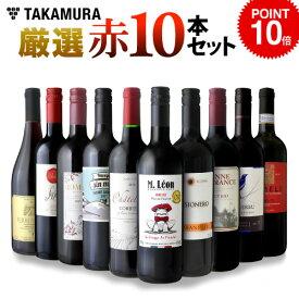 送料無料 第2弾 世界6カ国の選りすぐり赤ワイン大集合! 1本あたりたったの598円(税別)!金賞受賞ワインも入ってこの価格! ブドウ品種も色々!厳選赤ワイン10本 セット(追加2本同梱可)(代引き クール便別途)[T][A]