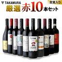 送料無料 第2弾 世界6カ国の選りすぐり赤ワイン大集合! 1本あたりたったの598円(税別)!金賞受賞ワインも入ってこ…
