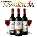 送料無料 第9弾 トリプル金賞ボルドー 3本 赤ワインセット!内容充実&縁起も良さげ♪3本で金賞9個も貰っちゃいました…