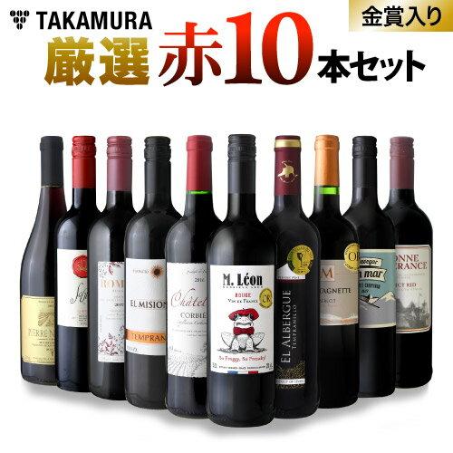 送料無料 第3弾 世界6カ国の選りすぐり赤ワイン大集合! 1本あたりたったの598円(税別)!金賞受賞ワインも入ってこの価格! ブドウ品種も色々!厳選赤ワイン10本セット(赤10本)(追加2本同梱可)(代引き クール便別途)[T][A]