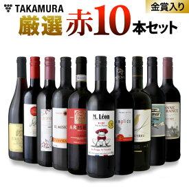 ワインセット 赤 送料無料 第4弾 世界6カ国の選りすぐり 赤ワイン 大集合! 1本あたりたったの598円(税別)!金賞受賞ワインも入ってこの価格! ブドウ品種も色々!厳選赤ワイン10本 セット(追加2本同梱可)(代引き クール便別途) [T] [A]