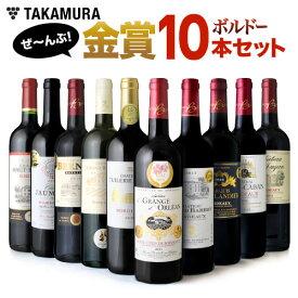 送料無料 第23弾 金賞10本 赤ワイン セット ボルドー満喫!なんと、10本全部が金賞ワイン!この豪華さで、お得過ぎる価格!!(追加2本同梱可)(代引き クール便別途)[A][T]