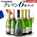 送料無料 数量限定 クレマン6本セット ALLフランス産! シャンパンと同じ瓶内二次発酵の本格派!(泡白6本)(追加6本…