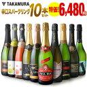 【単品合計10,670円→6,000円!】 ワインセット 送料無料 第25弾 辛口 スパークリングワイン 10本 まとめてお得!泡好…