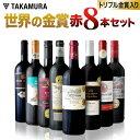 ワインセット 赤 送料無料 第1弾 トリプル金賞入り! 世界の金賞ワインを集めた 8本 セット(追加3本同梱可)(代引き…