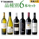 ワインセット 送料無料 第33弾 代表的なブドウ品種を飲み比べ 白2赤4本 知ればもっと、ワインの楽しみ広がる♪(追加6…