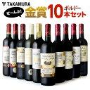 ワインセット 送料無料 第24弾 金賞10本 赤ワイン セット ボルドー満喫!なんと、10本全部が金賞ワイン!この豪華さで…
