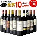 ワインセット 送料無料 第26弾 金賞10本 赤ワイン セット ボルドー満喫!なんと、10本全部が金賞ワイン!この豪華さで、お得過ぎる価格…