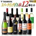 ワインセット 送料無料 第8弾 選りすぐり12本 1本あたり最安値級!金賞ワインも入った 泡1本 白3本 赤8本(同梱不可)…