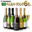 ワインセット 送料無料 第44弾 スパークリングワイン 6本 セット 『伝説のロゼ泡!ロジャー・グラート入り!』お手頃…