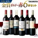 ワインセット 赤 送料無料 第146弾 タカムラ スタッフ厳選!!自慢の金賞ボルドー6本 赤ワイン セット(追加6本同梱可…