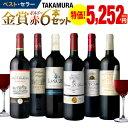 【20%OFF】 ワインセット 赤 送料無料 第146弾 タカムラ スタッフ厳選!!自慢の金賞ボルドー6本 赤ワイン セット(追…