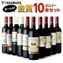 ワインセット 送料無料 第25弾 金賞10本 赤ワイン セット ボルドー満喫!なんと、10本全部が金賞ワイン!この豪華さで…