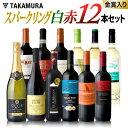 ワインセット 送料無料 第9弾 選りすぐり12本 1本あたり最安値級!金賞ワインも入った 泡1本 白3本 赤8本(同梱不可)…