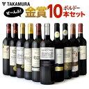 ワインセット 送料無料 第26弾 金賞10本 セット 赤ワイン セット ボルドー満喫!なんと、10本全部が金賞ワイン!この…