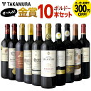 ワインセット 送料無料 第26弾 金賞10本 セット 赤ワイン セット ボルドー満喫!なんと、10本全部が金賞ワイン!この豪華さで、お得過…