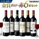 ワインセット 赤 送料無料 第147弾 タカムラ スタッフ厳選!!自慢の金賞ボルドー6本 赤ワイン セット(追加6本同梱可…