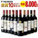 ワインセット 送料無料 第27弾 金賞10本 セット 赤ワイン セット ボルドー満喫!なんと、10本全部が金賞ワイン!この豪華さで、お得過…