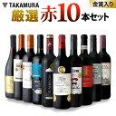 ワインセット 赤 送料無料 第5弾 世界6カ国の選りすぐり 赤ワイン 大集合! 1本あたりたったの598円(税別)!金賞受…
