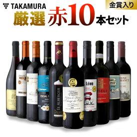 ワインセット 赤 送料無料 第5弾 世界6カ国の選りすぐり 赤ワイン 大集合! 1本あたりたったの598円(税別)!金賞受賞ワインも入ってこの価格! ブドウ品種も色々!厳選赤ワイン10本 セット(追加2本同梱可)(代引き クール便別途)[T][A]