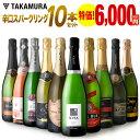 【20%OFF】 ワインセット 送料無料 第27弾 辛口 スパークリングワイン 10本 まとめてお得!泡好き待望!金賞泡まで入…