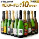 ワインセット 送料無料 第28弾 辛口 スパークリングワイン 10本 まとめてお得!泡好き待望!金賞泡まで入ってます!(…