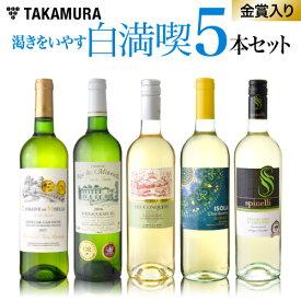 ワインセット 白 第92弾 渇きをいやす 5本 白ワイン セット いつでもやっぱり白満喫!!(送料別 追加7本同梱可) [T]