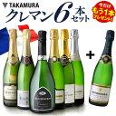 送料無料 数量限定 ★プラス1★ クレマン6本+1本セット ALLフランス産! シャンパンと同じ瓶内二次発酵の本格派!(泡…