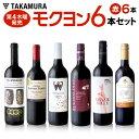 ワインセット 赤 2020年1月度 モクヨンセット 13年熟成ボルドーや日本のコンクールで高評価のワイン!W金賞スペインも含む金賞ワインが計4本も入った! 6本 赤ワインセット (送料別 追加6本同梱可)(代引き クール便別途)