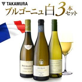 ワインセット 第17弾 お値打ちブルゴーニュ 白ワイン 3本 セット もっと気軽にブルゴーニュ♪『おすすめ』詰まってます(追加9本同梱可 送料別) [T]