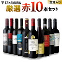 ワインセット 赤 送料無料 第6弾 世界6カ国の選りすぐり 赤ワイン 大集合! 1本あたりたったの598円(税別)!金賞受賞ワインも入って…