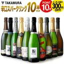 【全員P10倍】 ワインセット 送料無料 第29弾 辛口 スパークリングワイン 10本 まとめてお得!泡好き待望!金賞泡まで入ってます!(追…