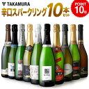 【全員P10倍】 ワインセット 送料無料 第29弾 辛口 スパークリングワイン 10本 まとめてお得!泡好き待望!金賞泡まで…