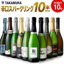 【全員P10倍】 ワインセット 送料無料 第30弾 辛口 スパークリングワイン 10本 まとめてお得!泡好き待望!金賞泡まで入ってます!(追…