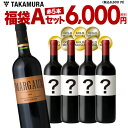 ワインセット 送料無料 タカムラ厳選!福袋 ワイン セット A 6,000円(税別)(赤ワイン5本)(追加7本迄同梱可)(代引き クール便別…